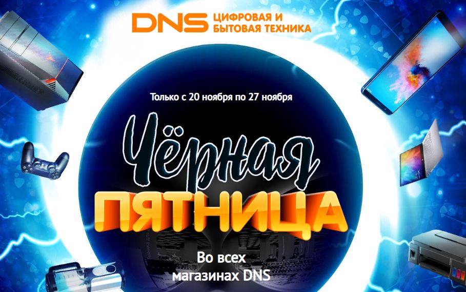 Черная Пятница 2018 DNS
