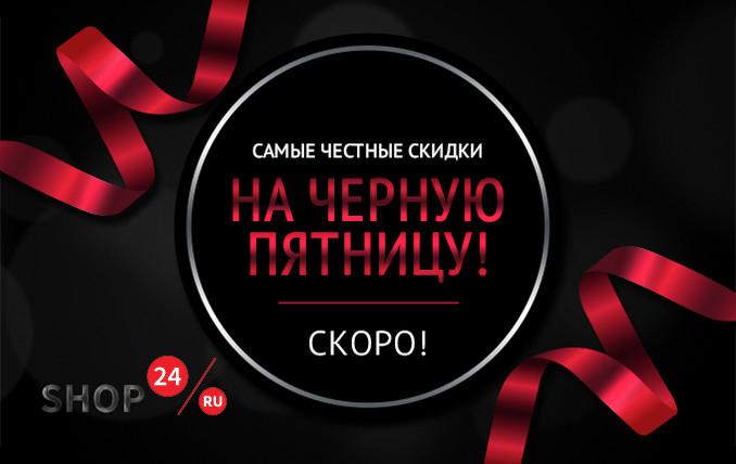 Черная пятница в Shop24: какое число, скидки, цены, каталог shop24.ru