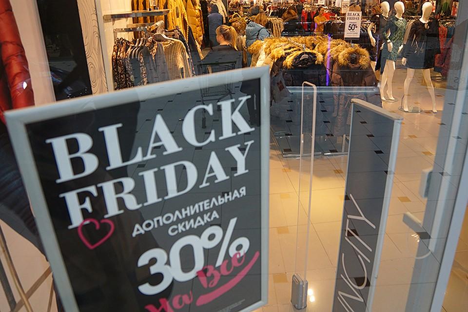 черная пятница в Липецке